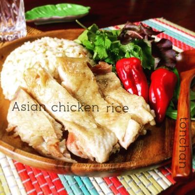 ご飯とおかず同時に完成✳︎炊飯器✳︎簡単アジアンチキンライス と、読書の秋〜オゥレンジ編〜