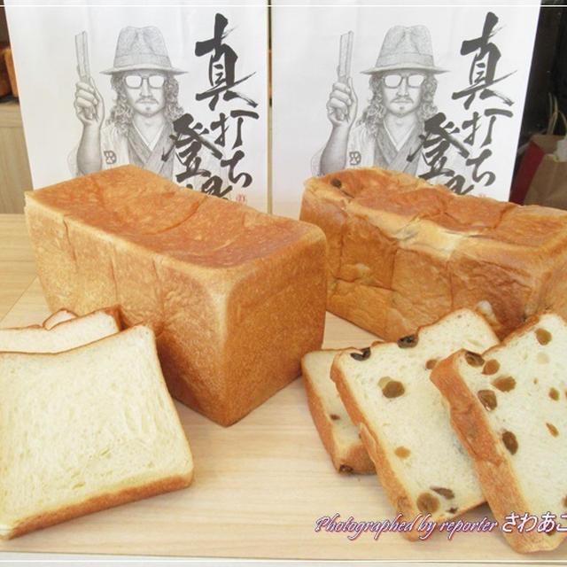 高級食パン「真打ち登場」千駄木にオープン!しっとりふわふわ口どけ抜群♪