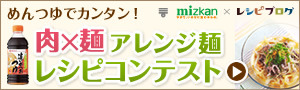 めんつゆでアレンジ麺の料理レシピ