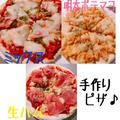お腹いっぱい手作りピザ