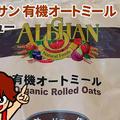 【モチプチ食感で米化にピッタリ】アリサン 有機オートミール レビュー