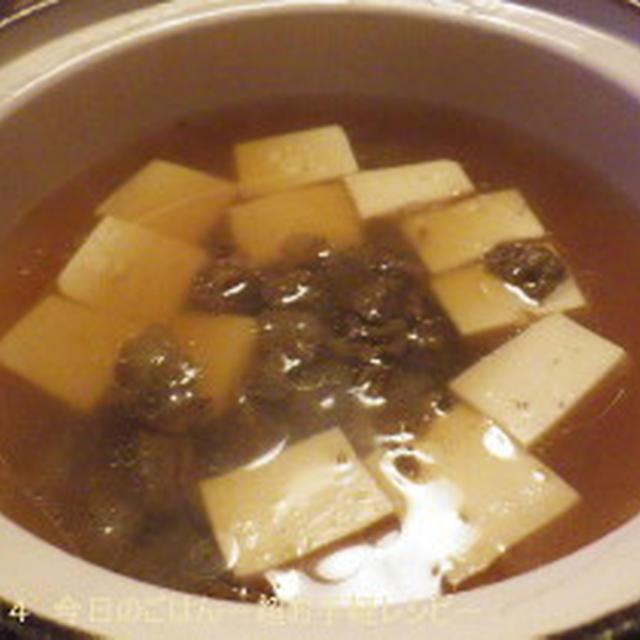 すじこん豆腐 つゆだくの牛すじ+おとうふで