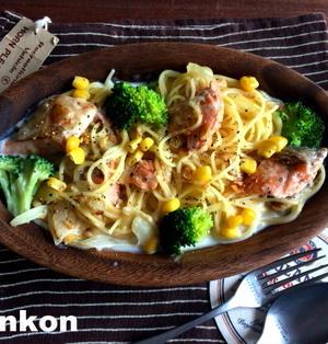 【簡単!!パスタ】鮭とブロッコリーのクリームスパゲッティ