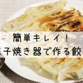 【レシピ】玉子焼き器なら圧倒的に簡単!玉子焼き器で作る餃子