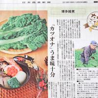 日本農業新聞掲載!『博多雑煮』