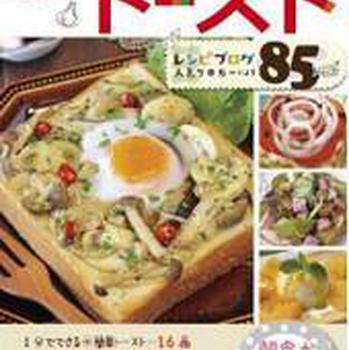 増刷決定! 私のレシピも掲載✿ レシピ本 『簡単でおいしい! 毎日のトースト』
