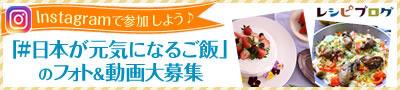 東北に、日本に、自分にエールを送ろう!「#日本が元気になるご飯」のフォト&動画で豪華賞品プレゼント♪