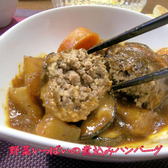 【野菜いっぱいの煮込みハンバーグ】定食♪