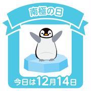 【宝塚】1月お正月番組の詳細が発表!☆南極の日☆