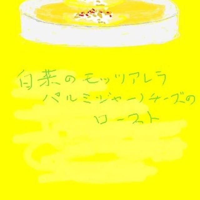 白菜のモッツアレラ パルミジャーノチーズのロースト