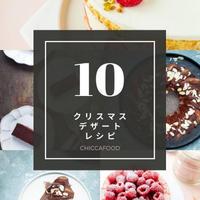 クリスマスにぴったり!豪華なデザートレシピ10選