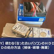 【DIY】古いパソコンのHDDとSSDの処分(解体・破壊・廃棄)は自分でも簡単にできる