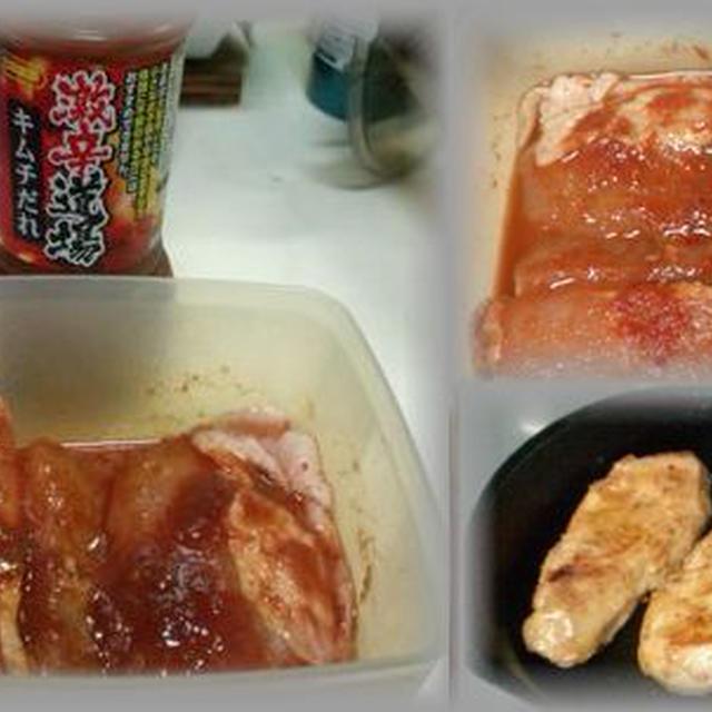 鶏肉のキムチ焼き ~ 今日のひと品