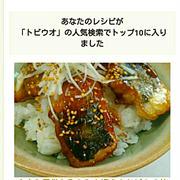 クックパッド人気検索トップ10、サーターアンダギー、回転寿司。