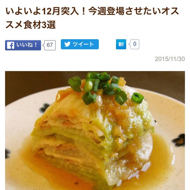 【祝】クックパッドニュースに②つのレシピが掲載されました!