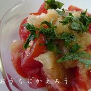 すりおろし玉ねぎとトマトのサラダ