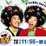 【お知らせです】12月7日(土)読売テレビ「特盛!よしもと」に出演します