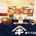 『ヤマキだし部』和食の日イベント&牡蠣鍋♪ Oyster Pot