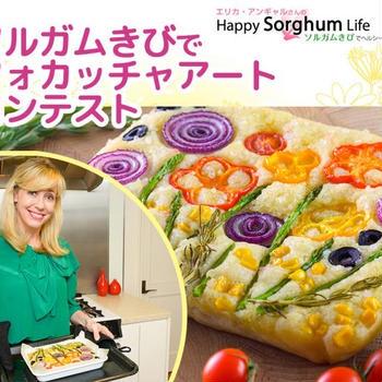 エリカ・アンギャルさんのHappy Sorghum Life 特別イベント 「ソルガムきびでフォカッチャアートコンテスト」開催!