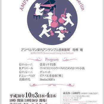 秋のコンサート@日本