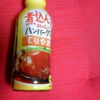 日本食研の夕食の主役になるハンバーグ作りで簡単煮こみハンバーグを作ってみました。