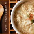 蕪と炒り豆腐の中華風トロトロ煮