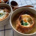 心もカラダもあったまる❣️【時短で作るオニオングラタンスープ】Xmasレシピに加えてね‼️