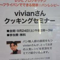 レシピブログキッチン~vivianさん登場~