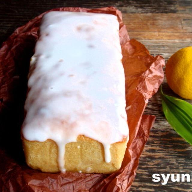 【簡単!】めっちゃしっとり。柚子とレモンの焦がしバターケーキ(卵白不使用のアイシングがけ)