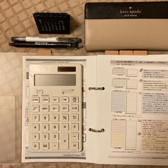 貯金には、家計簿よりも家計予算立てが効く