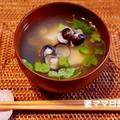 『だし』を楽しむ「しじみの潮汁」♪   Shijimi Clam Soup