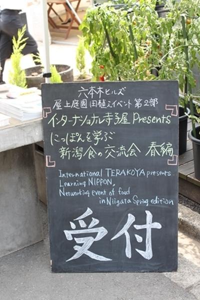 六本木ヒルズ屋上庭園田植えイベント第二部 「新潟 食の交流会 春編」
