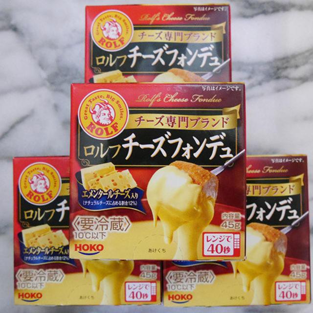 手軽で美味しい!HOKO食のスマイルショップ「ロルフ チーズフォンデュ12個」
