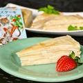 【チーズケーキ風味の 簡単ミルクレープ】玉子焼き器でつくります!