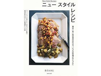 レシピ本「ニュー スタイル レシピ 」を5名様にプレゼント!
