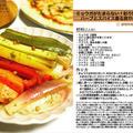 ミョウガがたまらない!彩り野菜たっぷりハーブとスパイス香るピクルス -Recipe No.1019 -