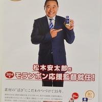 《レポ》 ちょりママさんと一緒に新商品『塩ジャン 焼肉のたれ』試食会!(1)