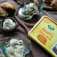 お弁当にも〜ささみのクリームチーズパインソース(作りおきサラダ)〜アーラクリームチーズ使用レシピ