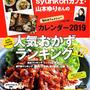 ★レシピブログmagazine冬号★予約スタート!【#掲載誌#お知らせ】