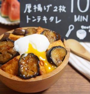 豆腐がご馳走♡お肉なしでもボリューム満点♪茄子と厚揚げの温玉のせ丼♪