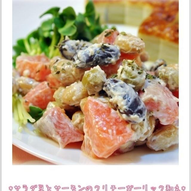 ☆サラダ豆とサーモンのクリチーガーリック和え☆