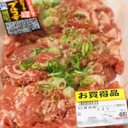 お買い得味付け豚肉をさらにボリュームアップ!
