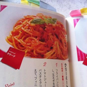 「クリープ」de「クリーミートマトパスタ」の巻