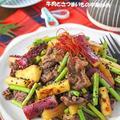 レンジで時短♪牛肉とさつまいものスタミナ中華炒め♪