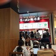 ラーメン魁力屋 イオンモール橿原店で京都ラーメンを戴く