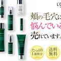 延長決定!L'ORACLE(オラクル)トライアルセット1,000円