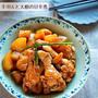 ♡煮るだけ♡手羽元と大根の甘辛煮♡【#鶏肉#煮物#簡単レシピ#作り置き】