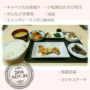 2016.11.04 カジキマグロのステーキ
