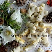 スイスのクリスマスクッキーChräbeli(アニスの入ったクッキー)