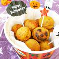 【レシピ】ハロウィンに♪米粉かぼちゃベビーカステラ【アレルギー対応】